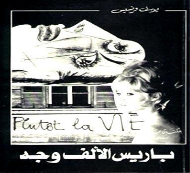 يوسف فرنسيس - باريس الألف وجه