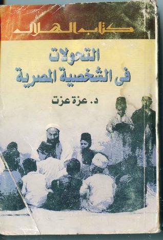 عزه عزت - التحولات فى الشخصية المصرية