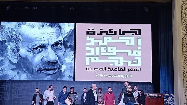 تسليم جوائز مسابقة جائزة أحمد فؤاد نجم الدورة السادسة عام 2019