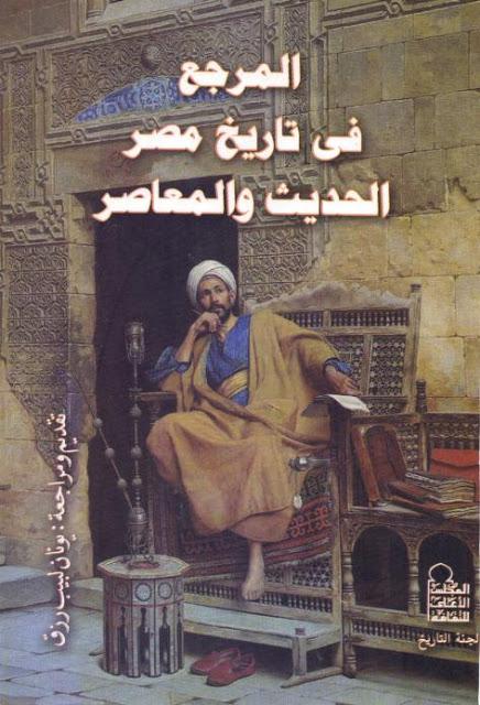 المرجع في تاريخ مصر الحديث والمعاصر