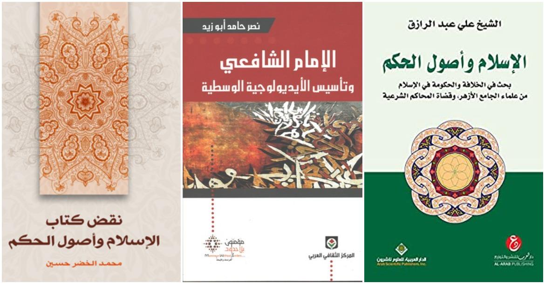 الإمام الشافعي وتأسيس الأيديولوجية الوسطية - الإسلام وأصول الحكم - نقض الإسلام وأصول الحكم