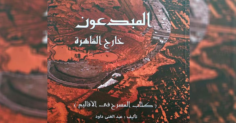كتاب الأقاليم
