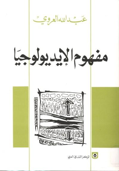 عبد الله العروي مفهوم الإيديولوجيا