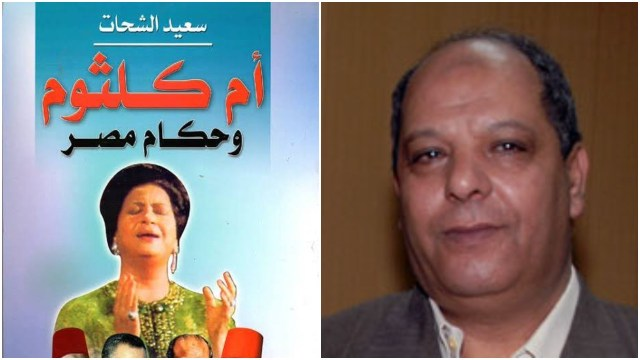 سعيد الشحات وأم كلثوم وحكام مصر
