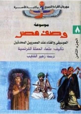 الموسيقى والغناء عند المصريين المحدثين