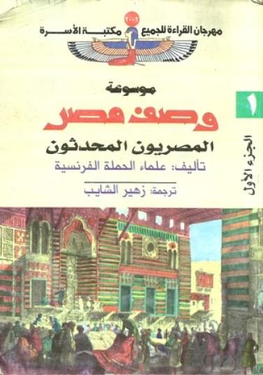 المصريون المحدثون
