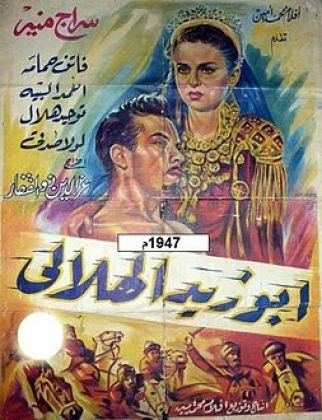 أبو زيد الهلالي