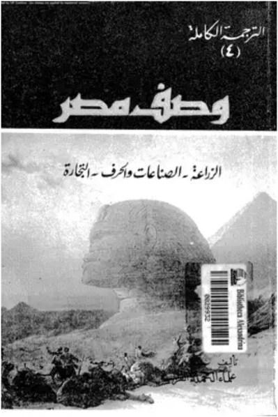 وصف مصر الزراعة والصناعات والحرف والتجارة