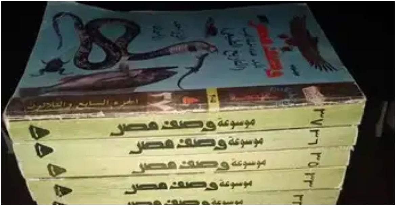 موسوعة وصف مصر