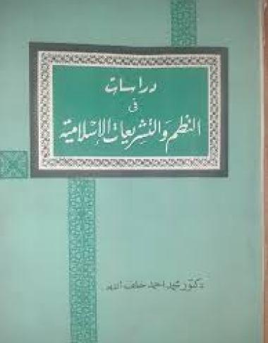 دراسات في النظم والتشريعات الإسلامية