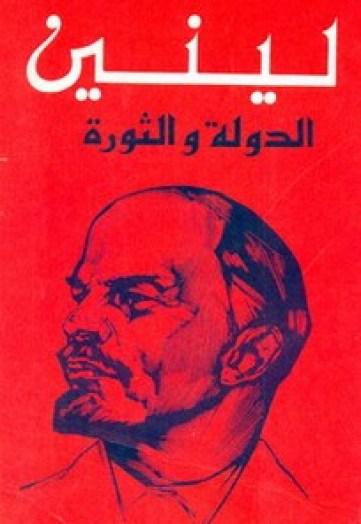 لينين الدولة والثورة