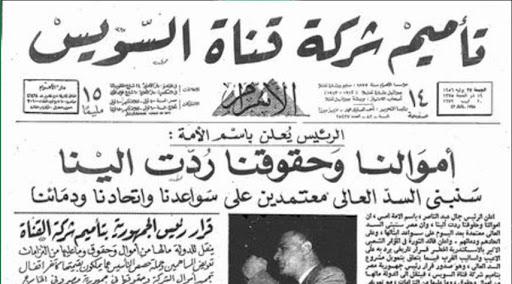 مانشيت جريدة الأهرام إبان تأميم قناة السويس