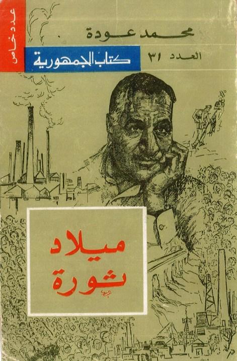 محمد عودة - ميلاد ثورة