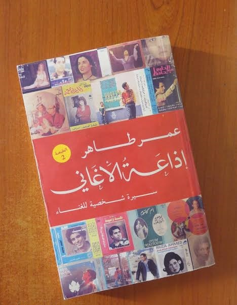 عمرو طاهر إذاعة الأغاني