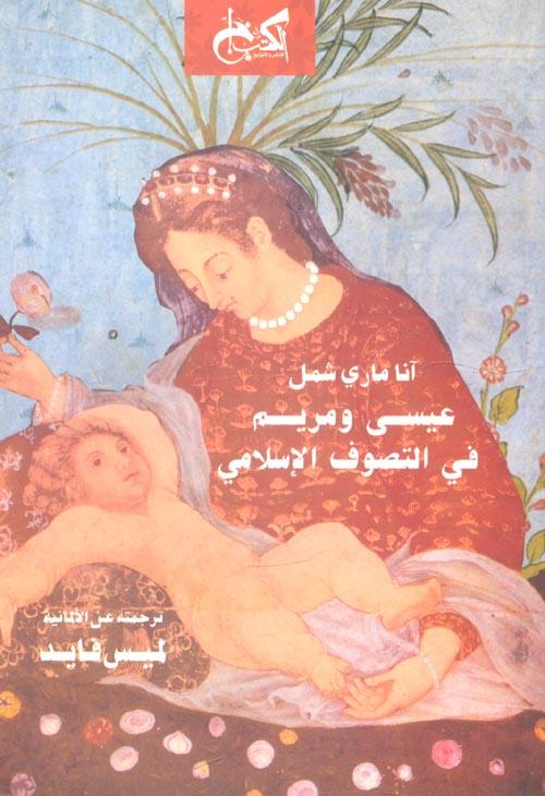 عيسى ومريم في التصوف الاسلام