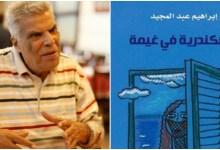 إبراهيم عبد المجيد الإسكندرية في غيمة