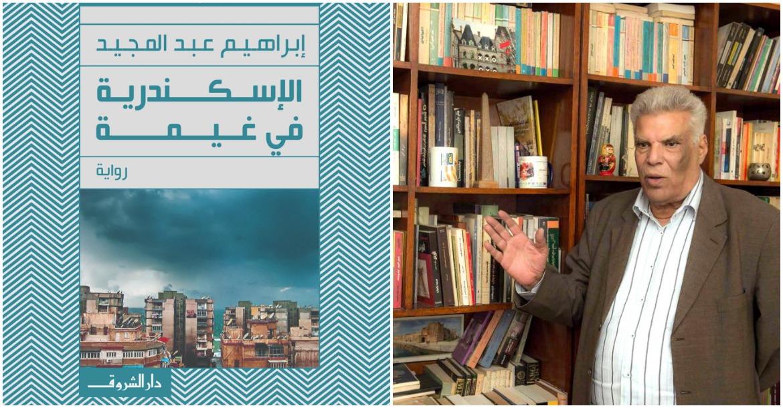 ابراهيم عبدالمجيد الإسكندرية في غيمة