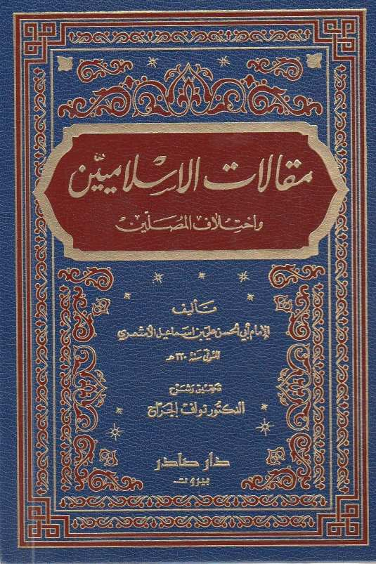 مقالات الإسلاميين الاشعري