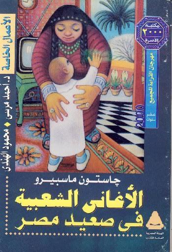 الأغاني الشعبية في صعيد مصر