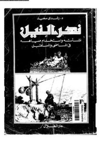 رشدي سعيد - نهر النيل