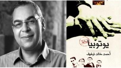 يوتوبيا أحمد خالد توفيق