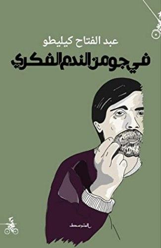 عبد الفتاح كيليطو