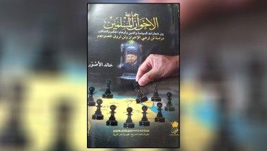 جماعة الإخوان المسلمين بين شعارات السياسة والدين وأوهام الحكم والتمكين