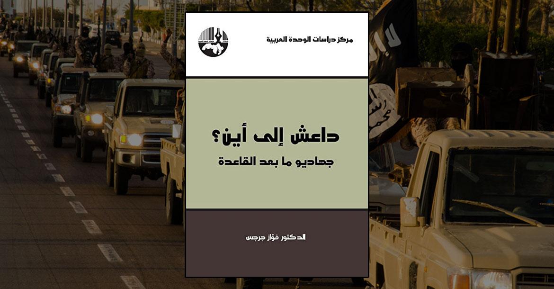 داعش إلى أين