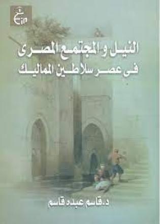 النيل والمجتمع المصري في عصر سلاطين المماليك