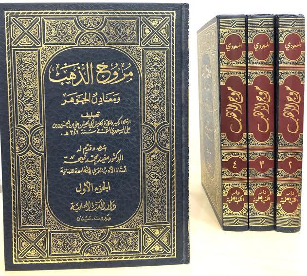 غلاف كتاب مروج الذهب
