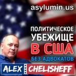 политическое убежище в США - asylumin.us