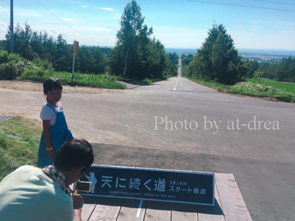 滋賀から北海道家族旅行 天に続く道