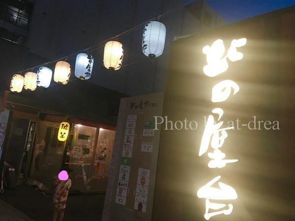 滋賀から北海道家族旅行 帯広 北の屋台