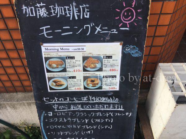 加藤珈琲店 モーニングメニュー