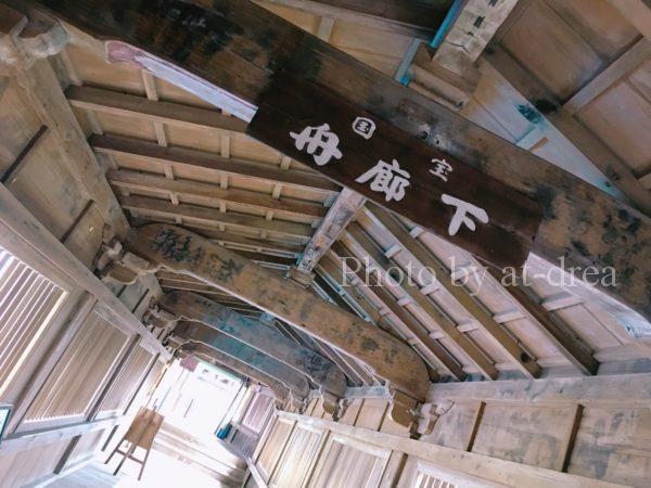 竹生島 船廊下