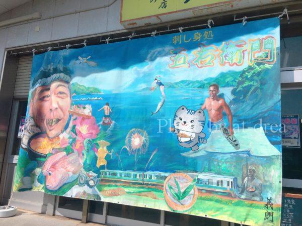 小浜お魚センター