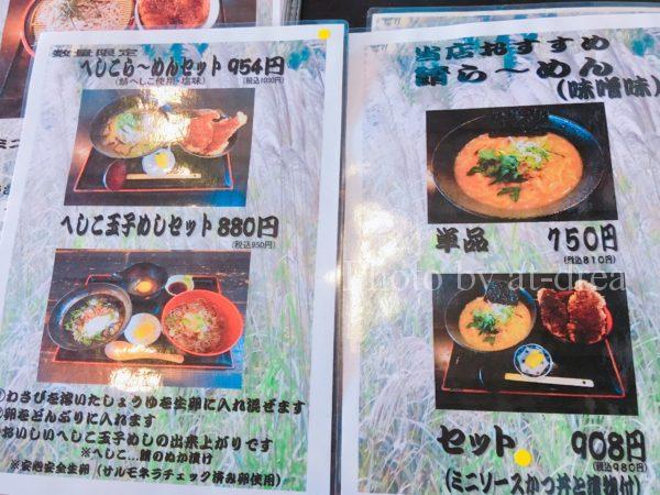 小浜こだま食堂メニュー