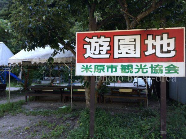 姉川パークキャンプ場 遊園地