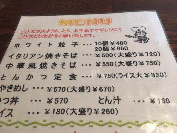長浜茶しん メニュー