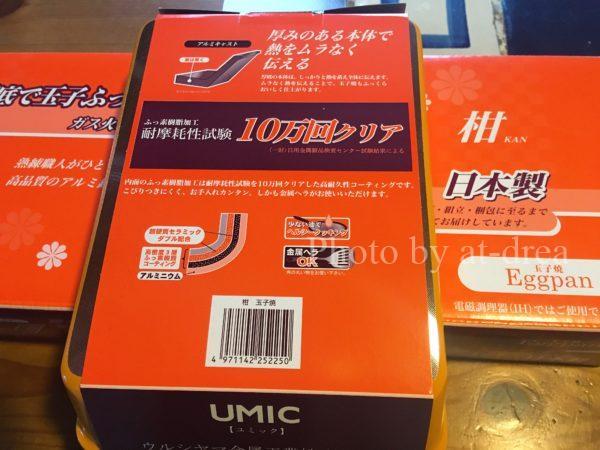 日本製卵焼き器 柑 耐久性