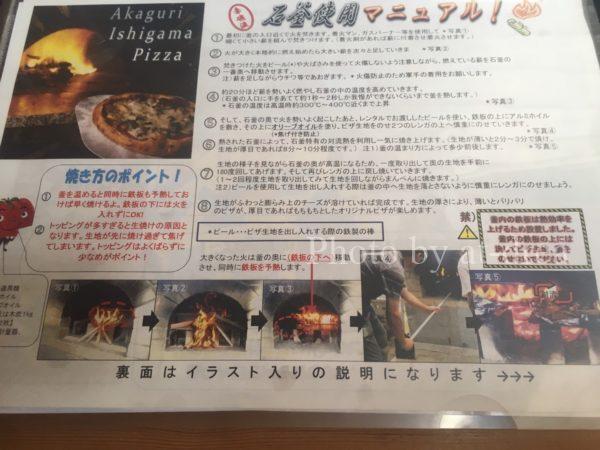 ピザ窯マニュアル