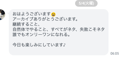 GW特別企画感想02
