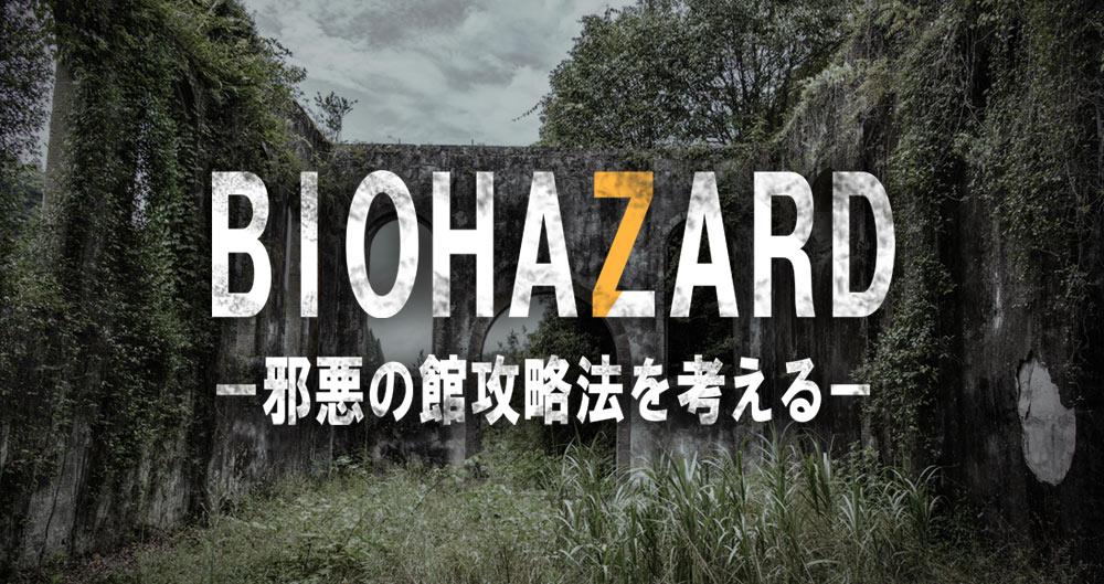 【更新】ジョイポリス BIOHAZARD~邪悪の館~ 攻略法を考える