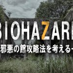 BIOHAZARD バイオハザード 邪悪の館