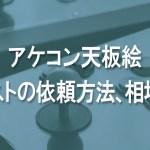 アケコン 天板絵 依頼方法