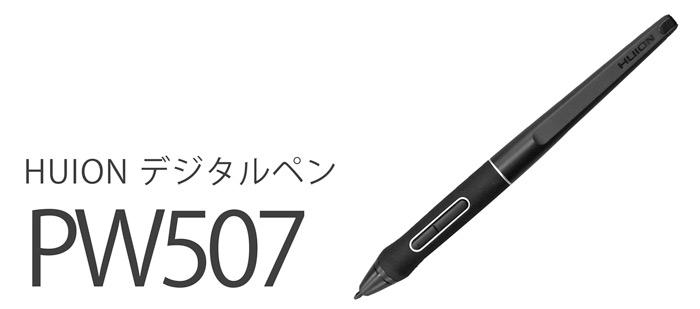 HUION 液晶ペンタブレット PW507 沈み込み