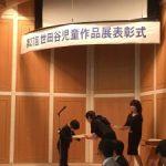 第27回 世田谷児童作品展