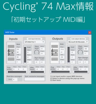 Cycling'74 Max 初期セットアップMIDI編