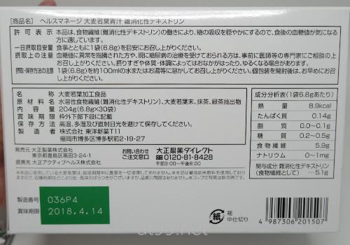 大正ヘルスマネージ青汁難消化性デキストリン