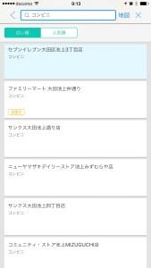 Yahoo Japan local search list view